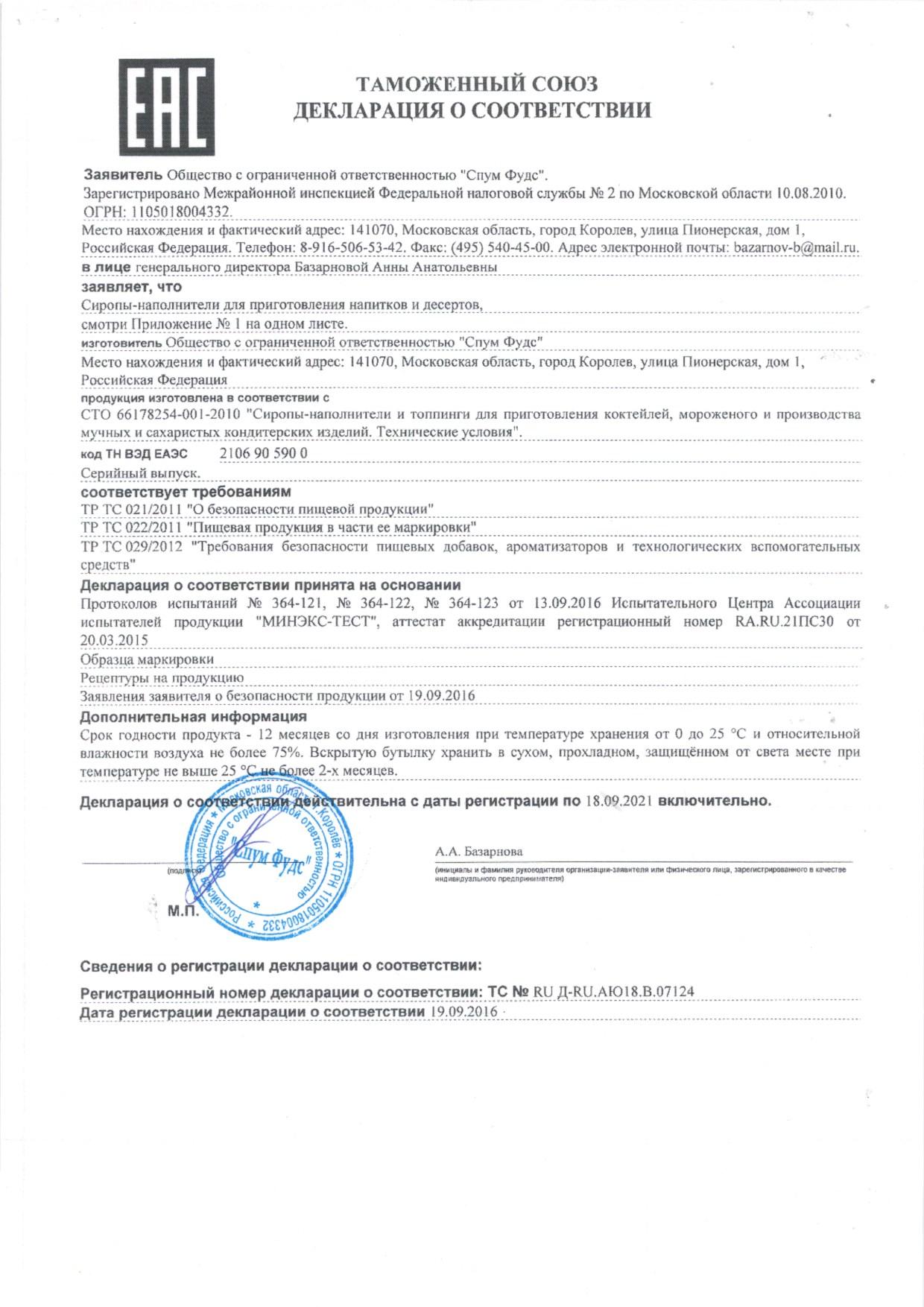 Сироп Spoom КАРДАМОН 1 литр