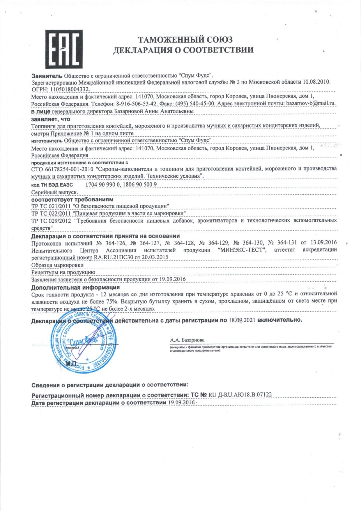 Топпинг ВАНИЛЬ 1 кг