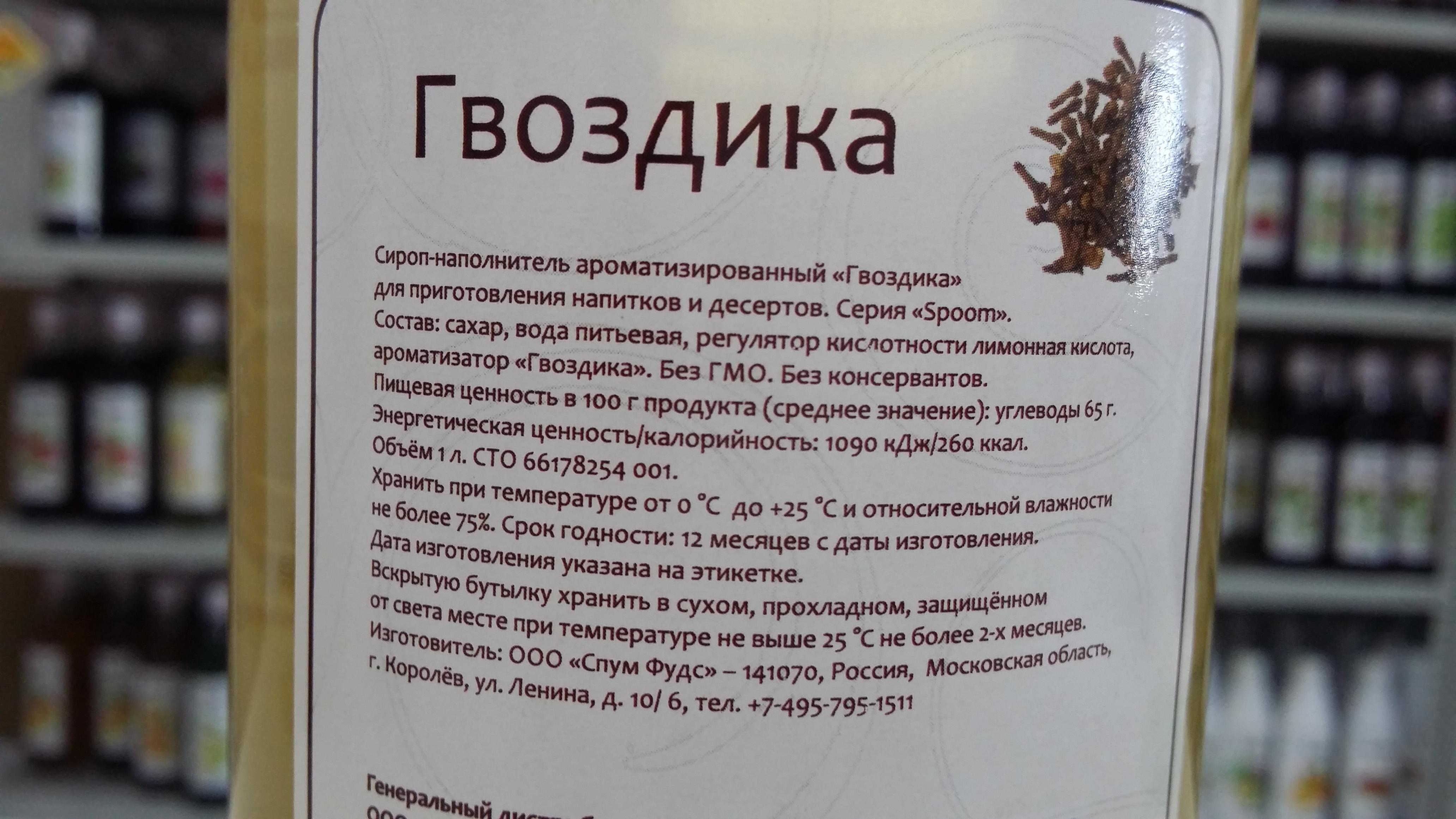 Сироп Spoom ГВОЗДИКА 1 литр