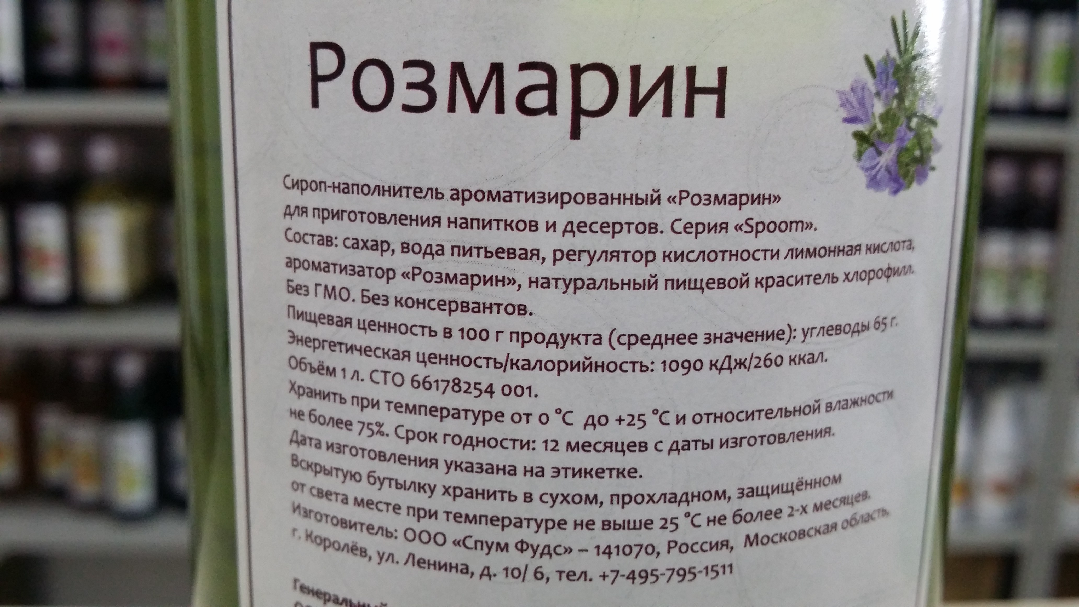 Сироп РОЗМАРИН Spoom 1 литр