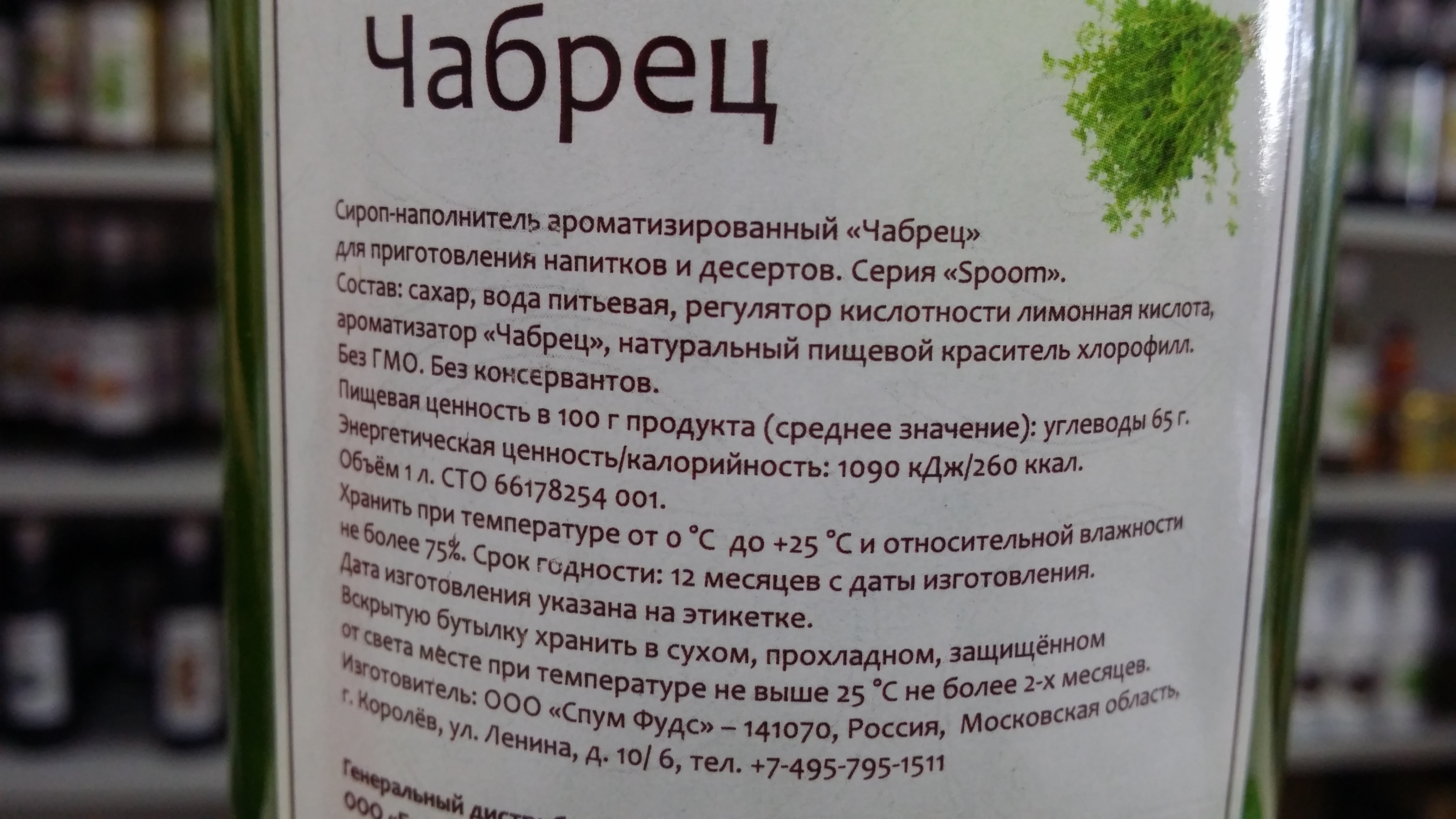 Сироп ЧАБРЕЦ Spoom 1 литр