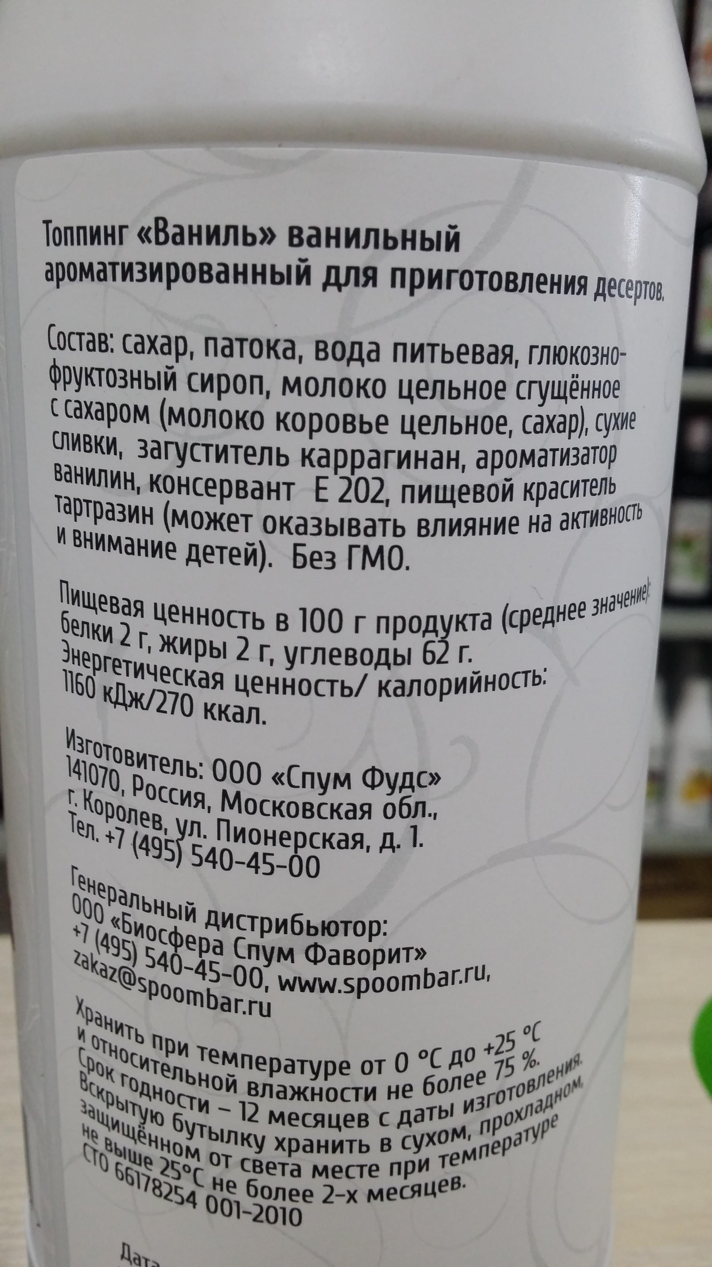 Топпинг ВАНИЛЬ Spoom 1 кг