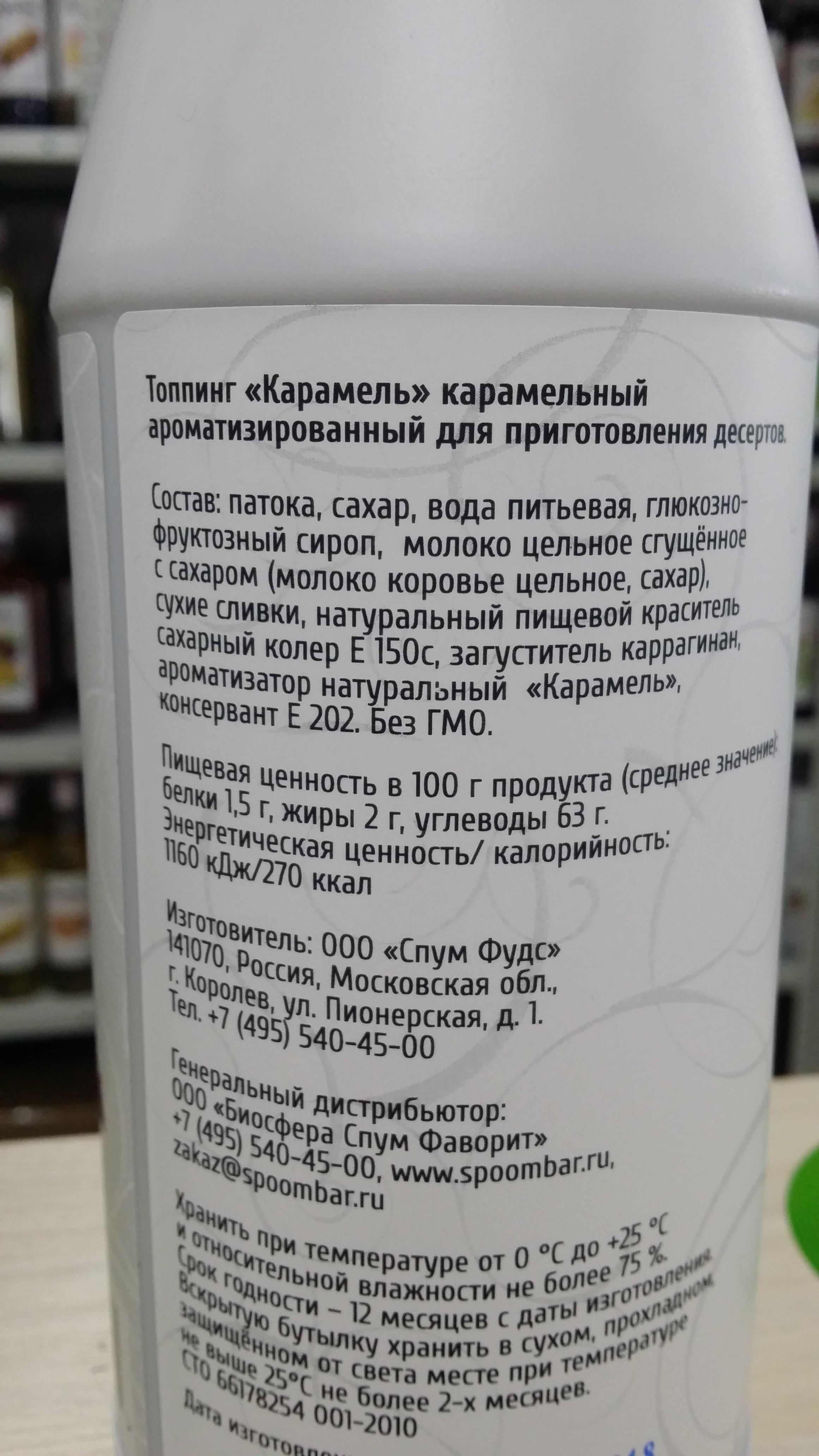 Топпинг КАРАМЕЛЬ 1 кг