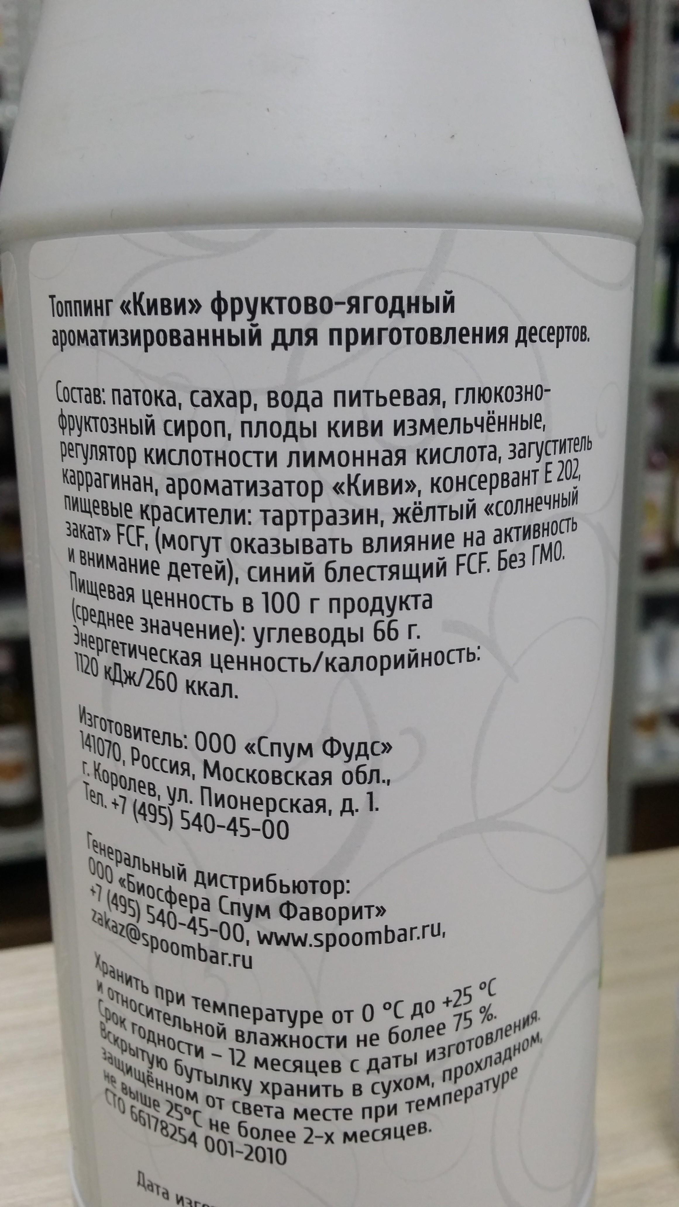Топпинг КИВИ 1 кг