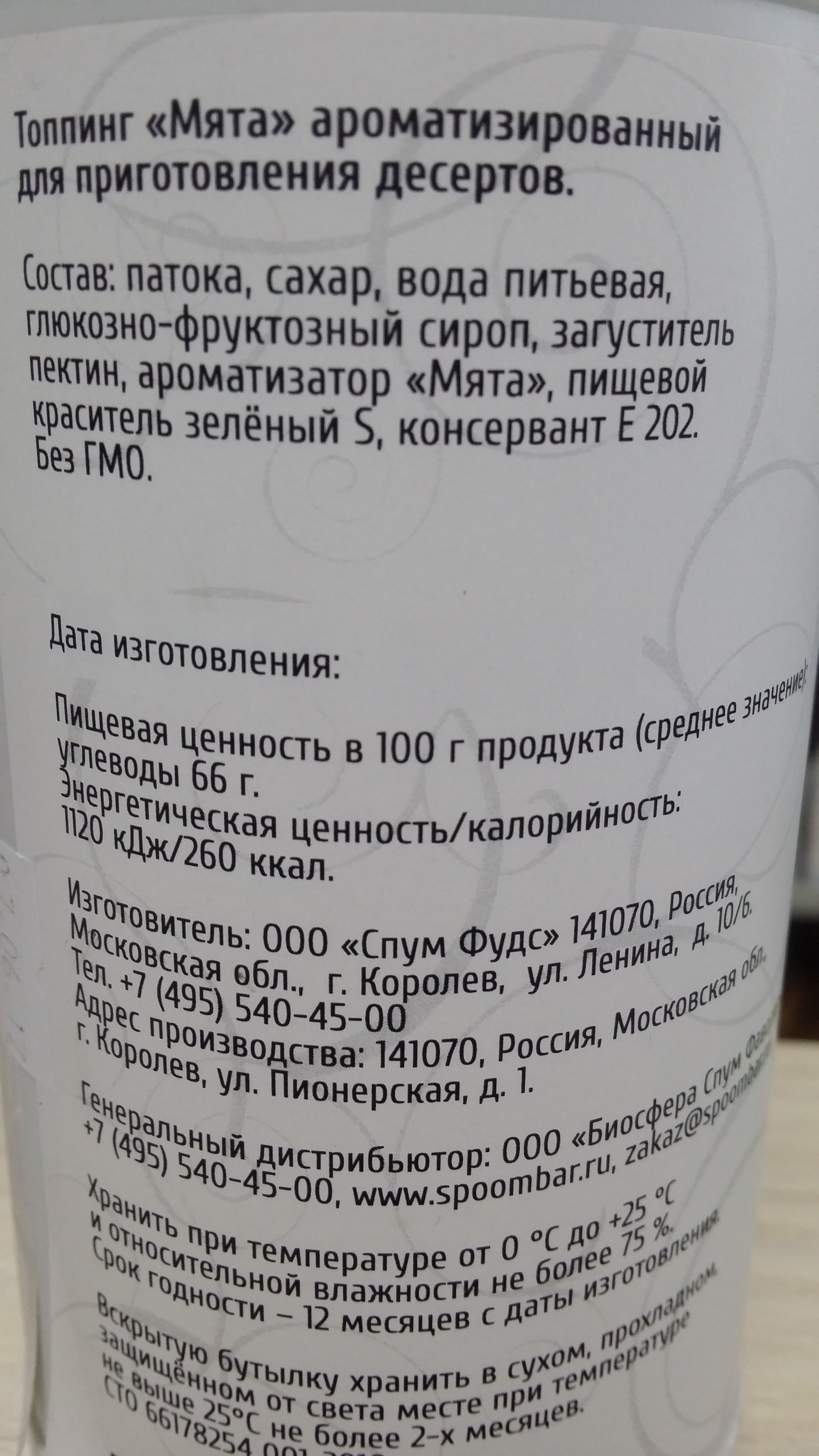 Топпинг МЯТА Spoom 1 кг