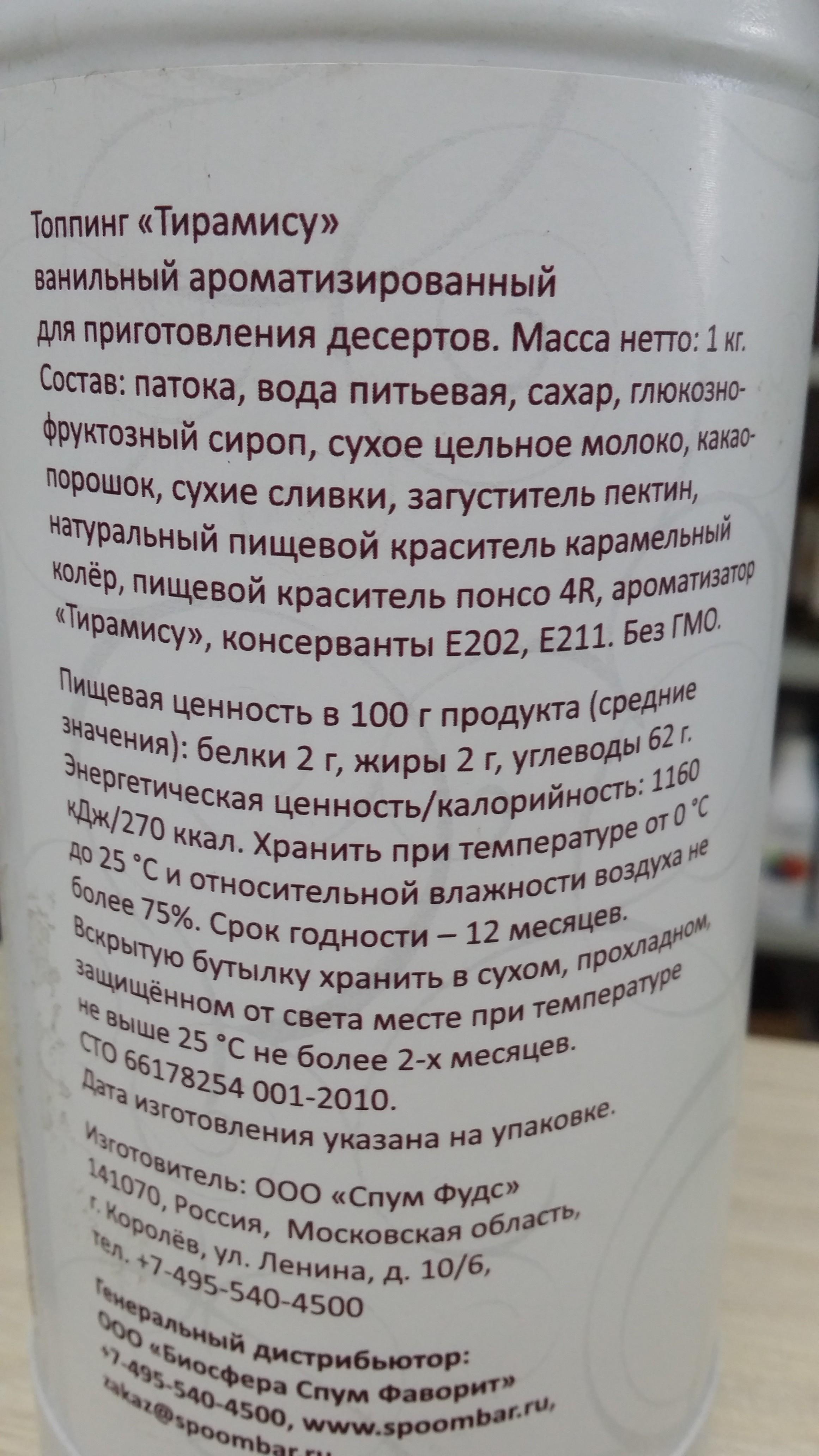 Топпинг ТИРАМИСУ 1 кг