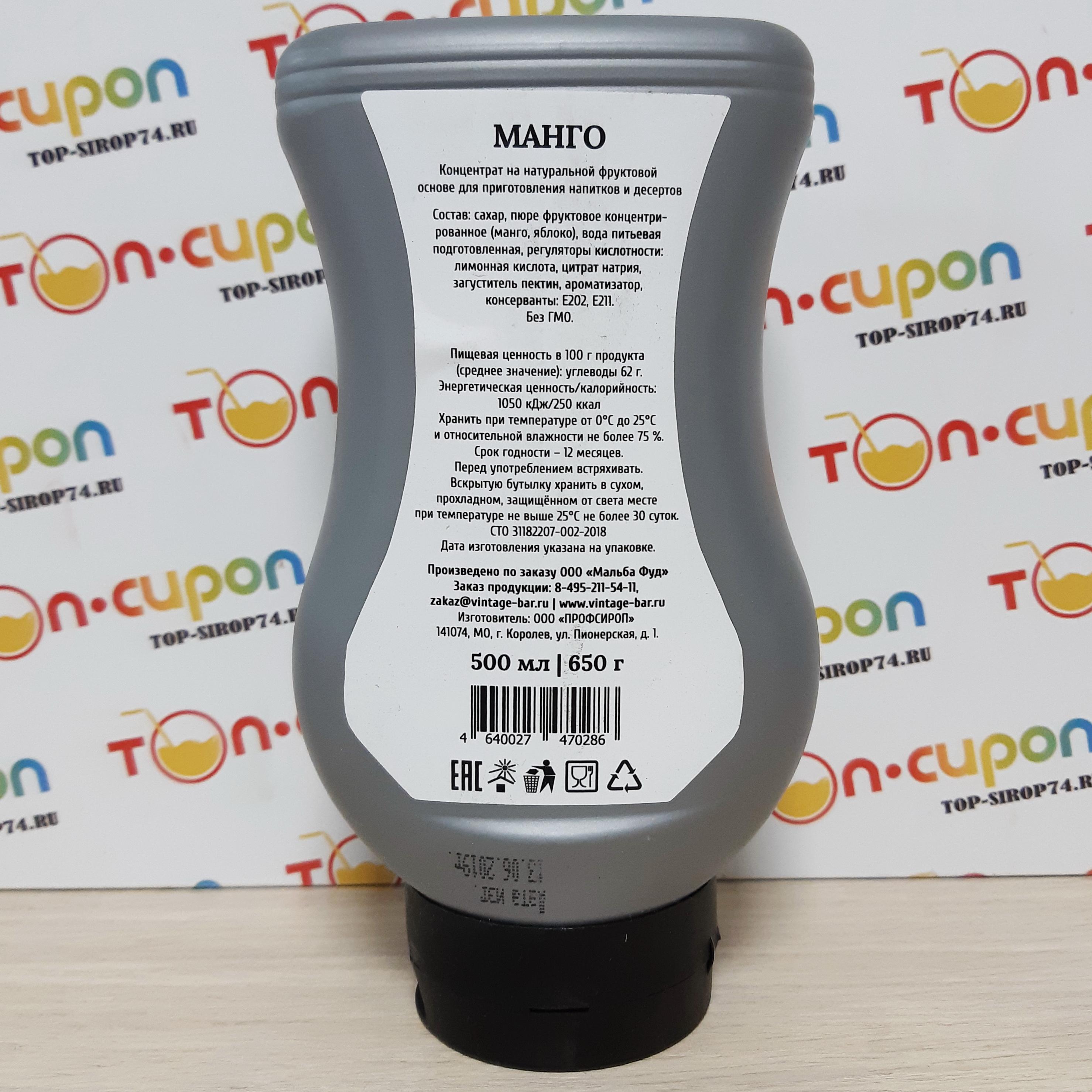 Фруктовое пюре Манго 650 грамм