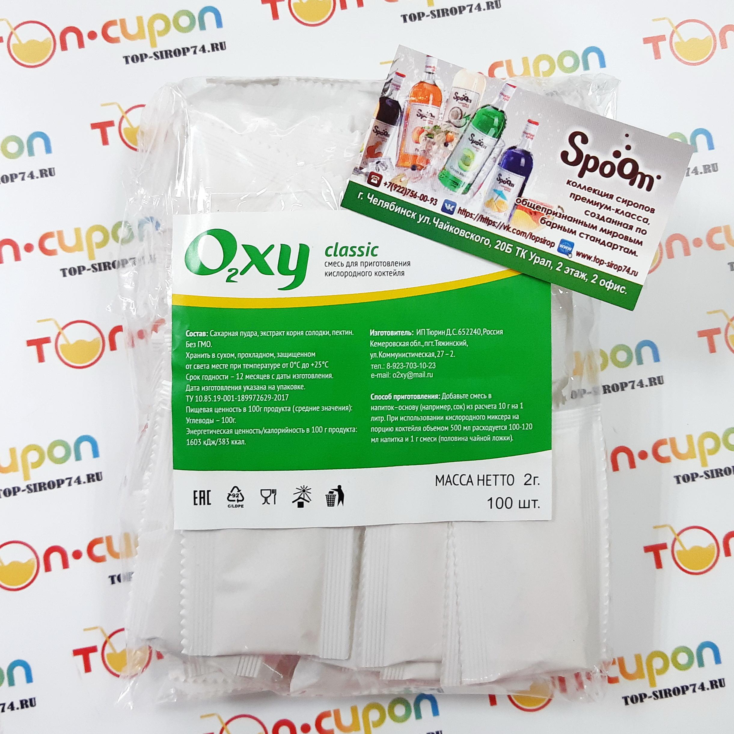 Смесь для кислородного коктейля Oxy Classic 100шт по 2 гр