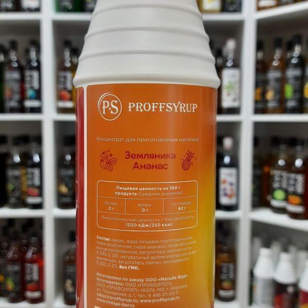 Основа для напитков Земляника-Ананас ProffSyrup 1 кг, изображение 3