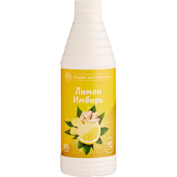 Основа для напитков Лимон-Имбирь ProffSyrup 1 кг