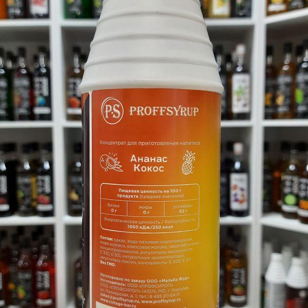 Основа для напитков Ананас-Кокос ProffSyrup 1 кг, изображение 3