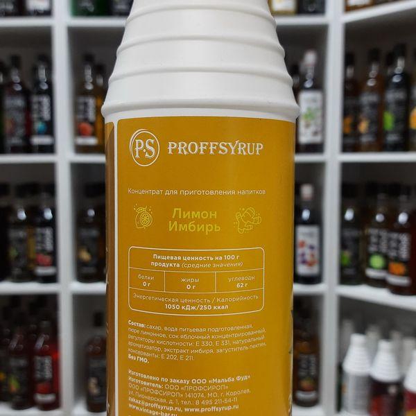 Основа для напитков Лимон-Имбирь ProffSyrup 1 кг, изображение 2