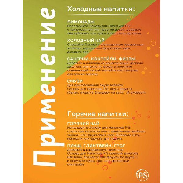 Основа для напитков Малина-Мята ProffSyrup 1 кг, изображение 3